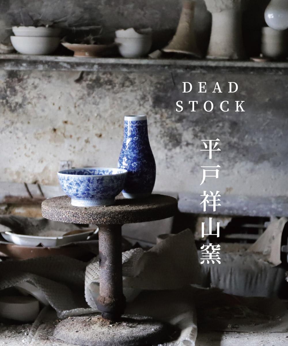 平戸祥山窯