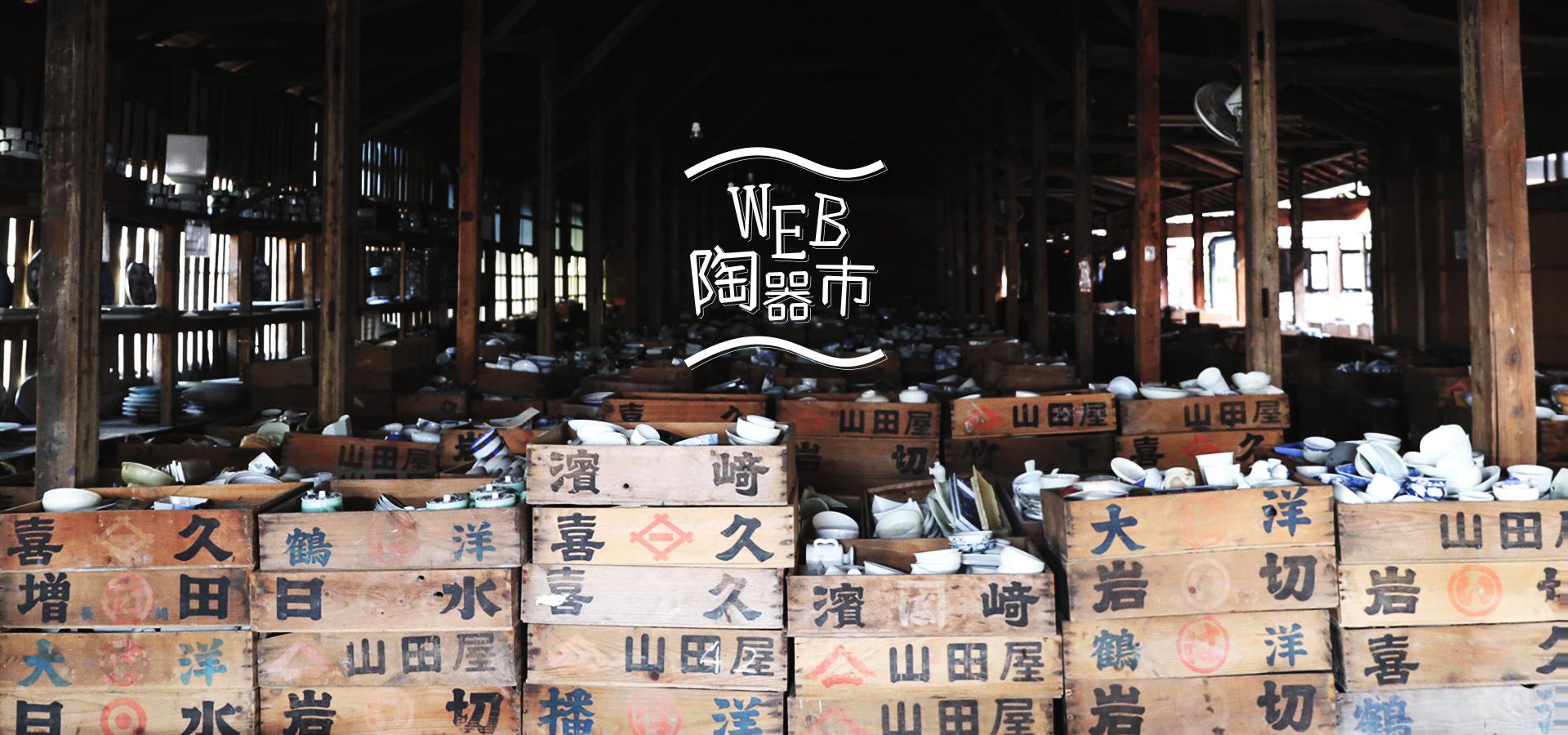 web陶器市